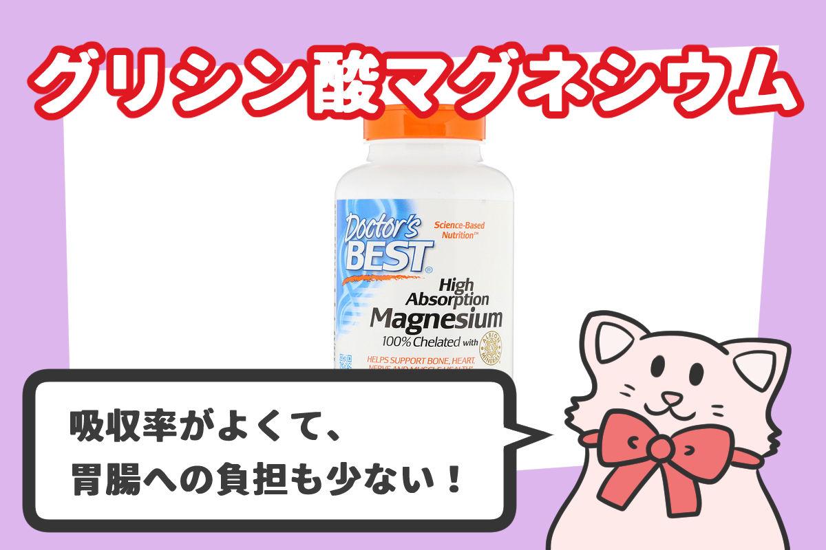 グリシン酸マグネシウムと解説