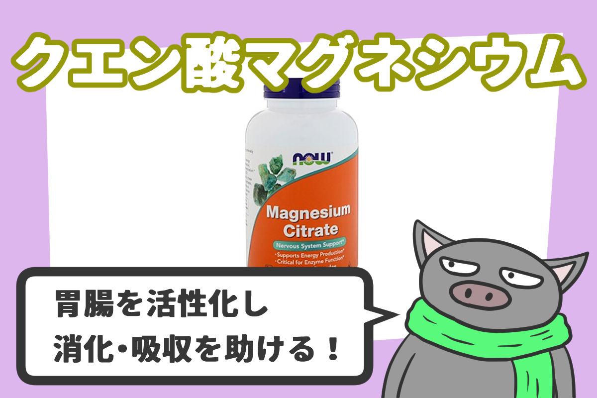 クエン酸マグネシウムと解説