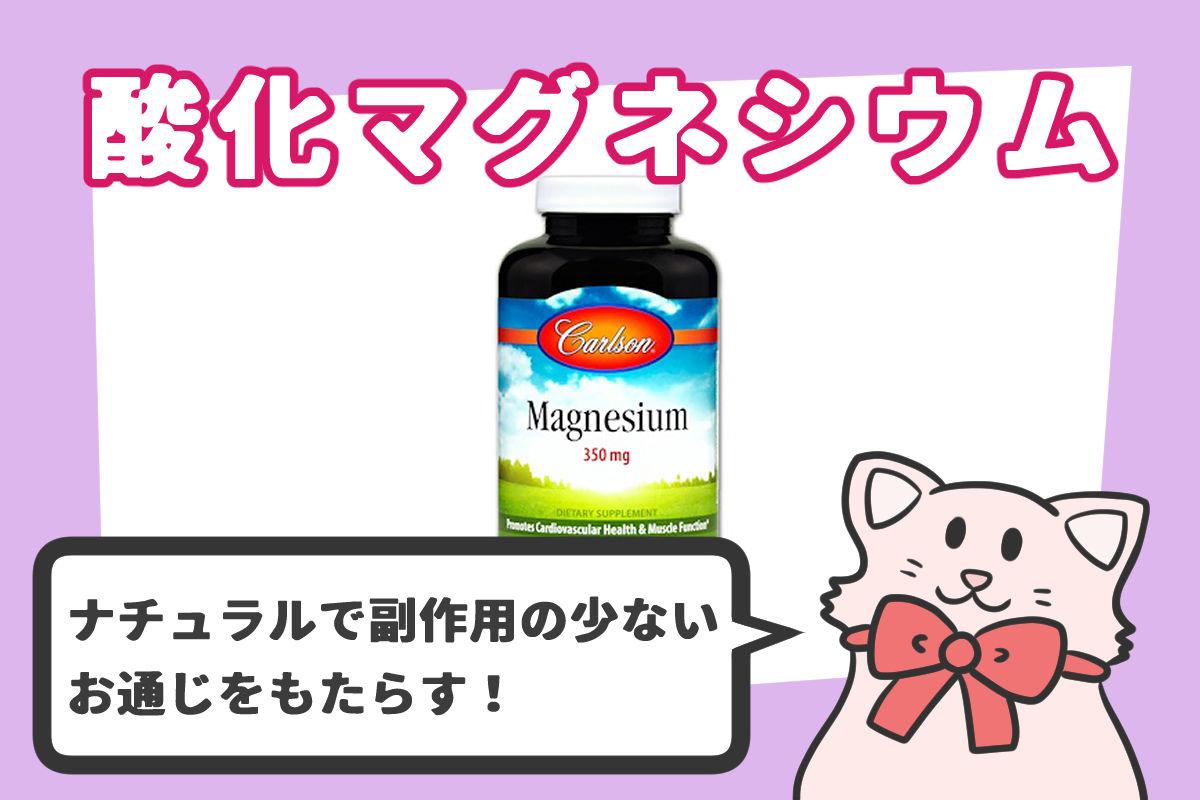 酸化マグネシウムと解説