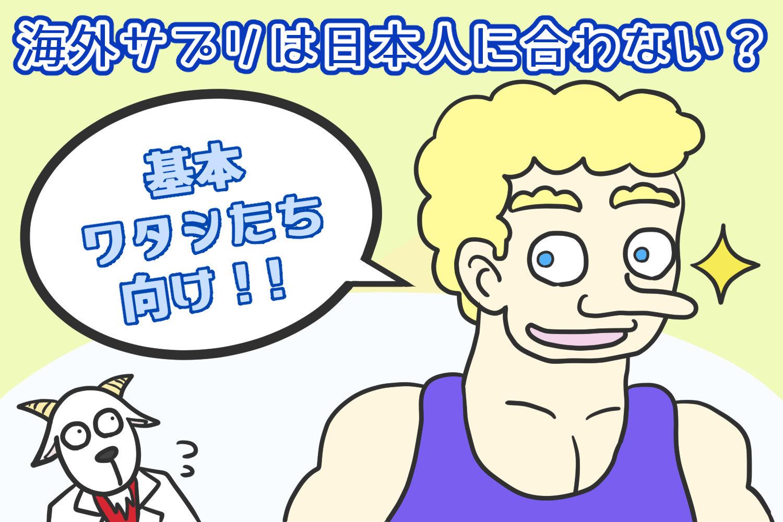 海外サプリは日本人に合わない?