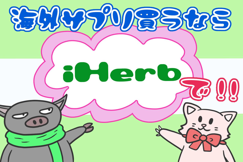 海外サプリ買うならiHerbで!!