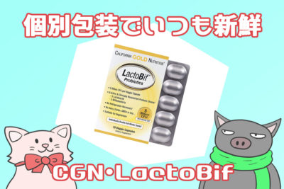 CGN・LactoBif・個別包装でいつも新鮮