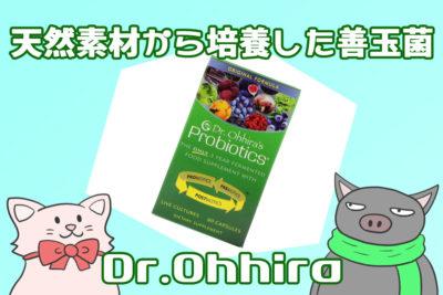 Dr.Ohhira・天然素材から培養した善玉菌