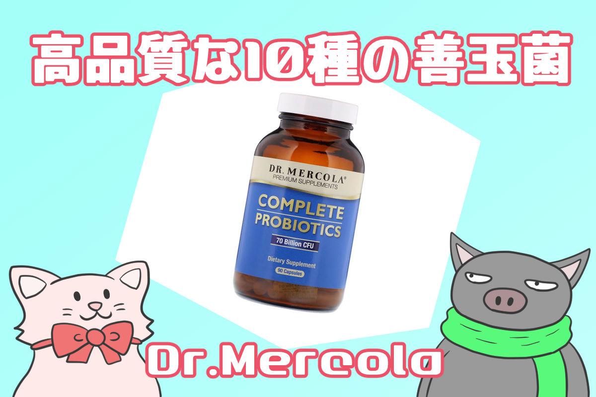 Dr.Mercola・高品質な10種の善玉菌
