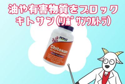 キトサン(リポサンウルトラ)・油や有害物質をブロック