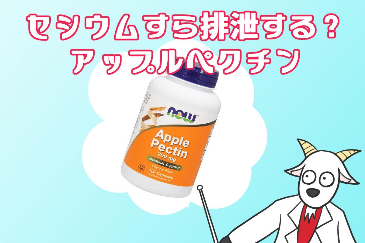 アップルペクチン・セシウムすら排泄する?