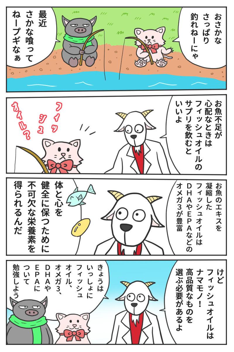 マンガ・海外高品質フィッシュオイル【iHerb・海外サプリ】