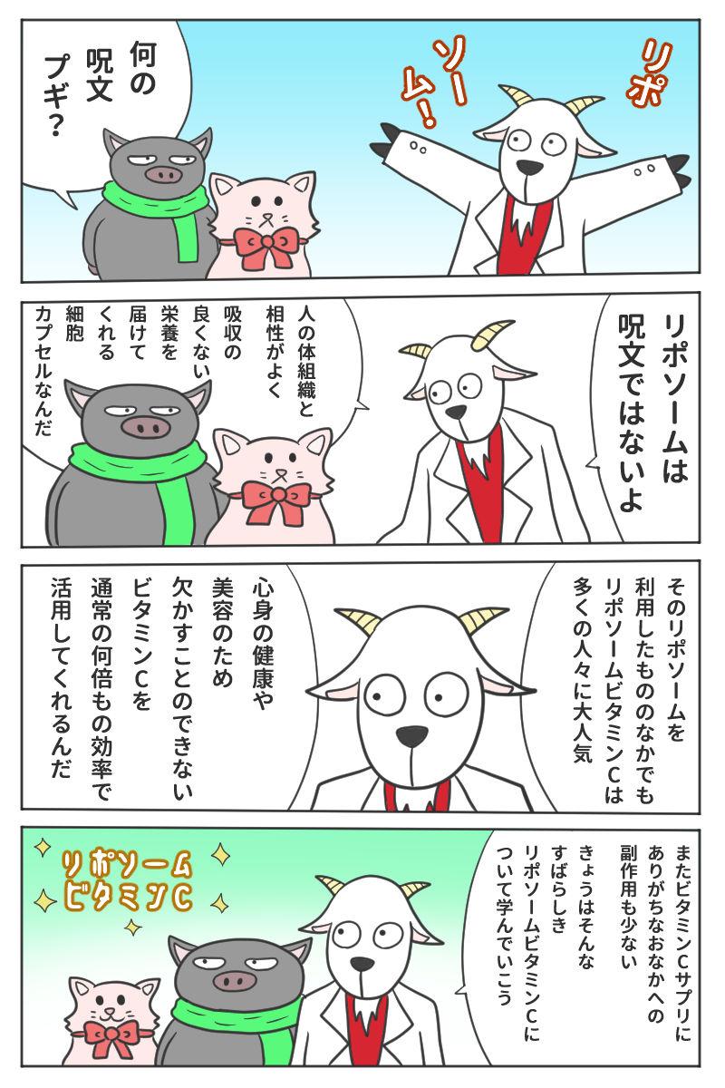 マンガ・リポソームビタミンC【iHerb・海外サプリ】