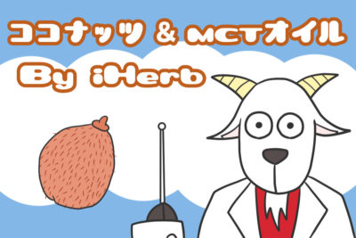 ココナッツ&MCTオイル By iHerb【海外サプリ】