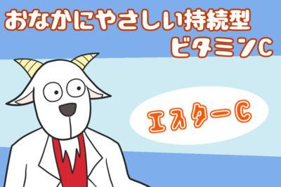 おなかにやさしい持続型ビタミンC・エスターC【iHerb・海外サプリ】