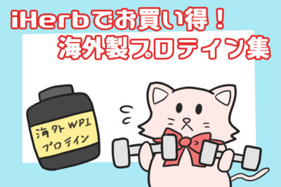 iHerbでお買い得! 海外製プロテイン集【海外サプリ】