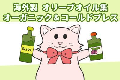 海外製オリーブオイル集。オーガニック&コールドプレス【アイハーブ・海外通販】