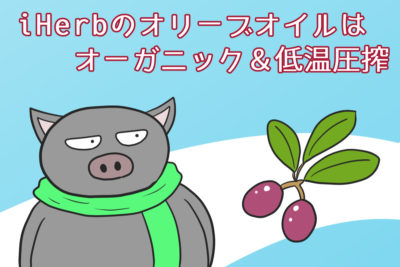iHerbのオリーブオイルはオーガニック&低温圧搾【アイハーブ・海外通販】