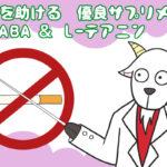 禁煙をサポートしてくれる2大サプリメント。PharmaGABA(ファーマギャバ)とL-テアニンの効果を学ぼう