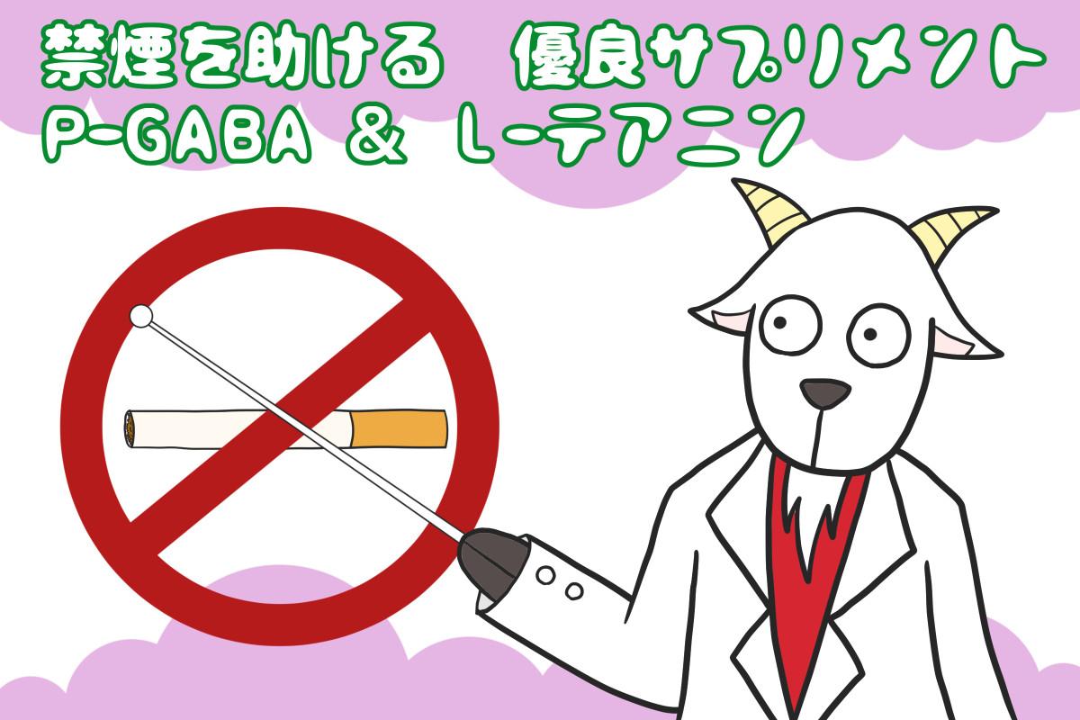 禁煙を助ける優良サプリメント Pharma GABA (ファーマギャバ)とL-テアニン【iHerb・海外サプリ】