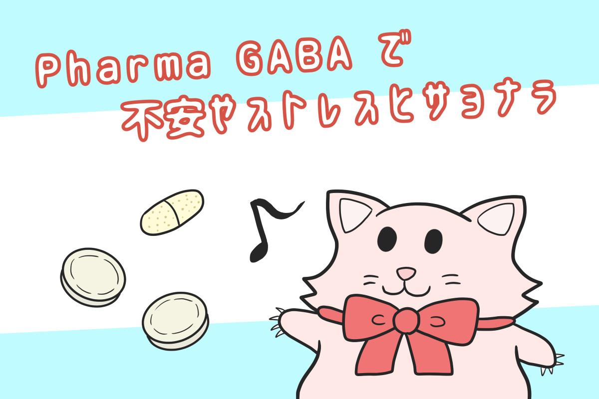 Pharma GABA で不安やストレスとサヨナラ【iHerb・海外サプリ】