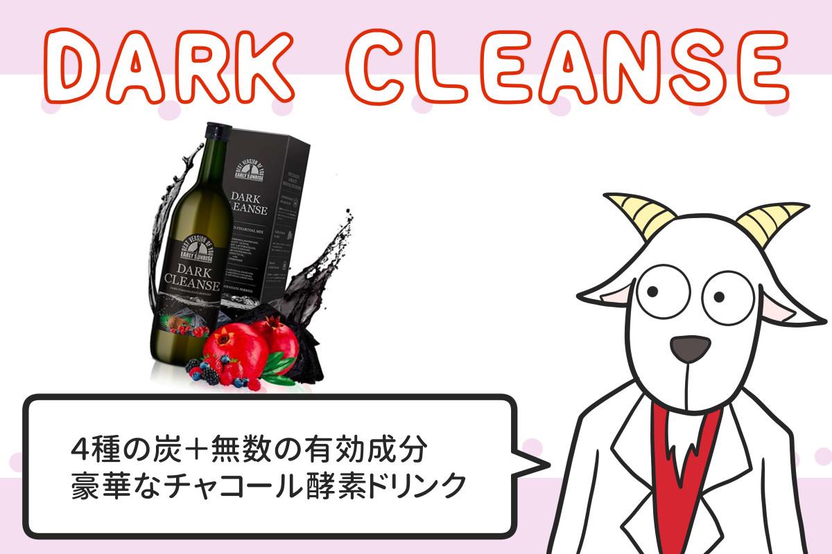 ダーククレンズ - 4種の炭+無数の有効成分、豪華なチャコール酵素ドリンク