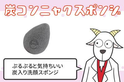 炭コンニャクスポンジ - ぷるぷると気持ちいい炭入り洗顔スポンジ