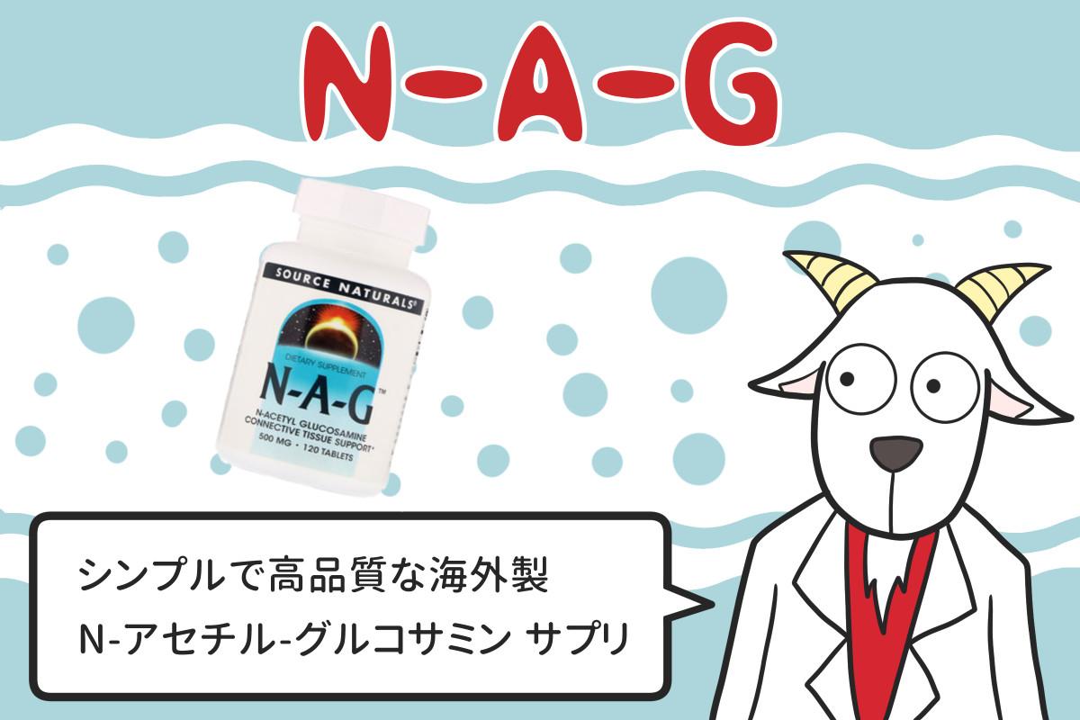 N-A-G シンプルで高品質なN-アセチルグルコサミンサプリ