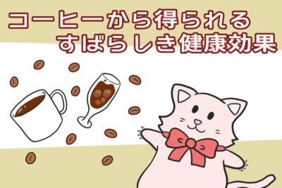 コーヒーから得られるすばらしき健康効果