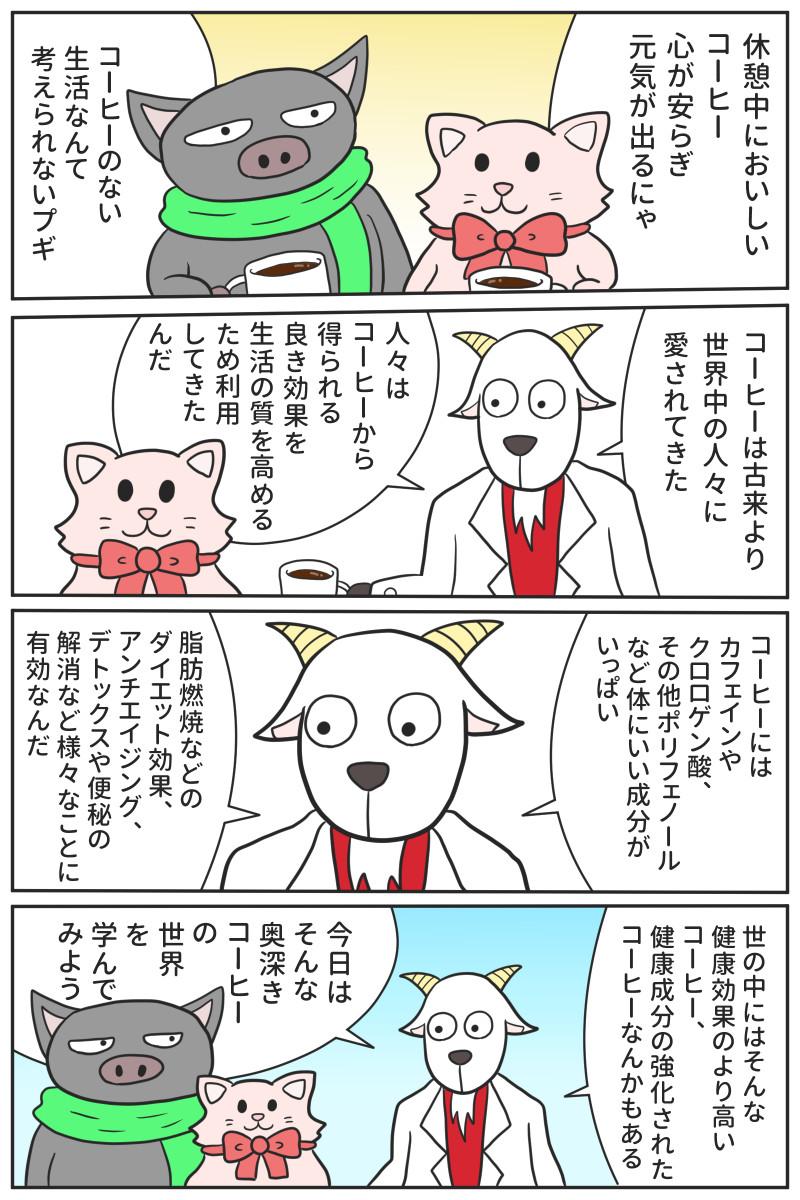 マンガ・コーヒーの健康作用