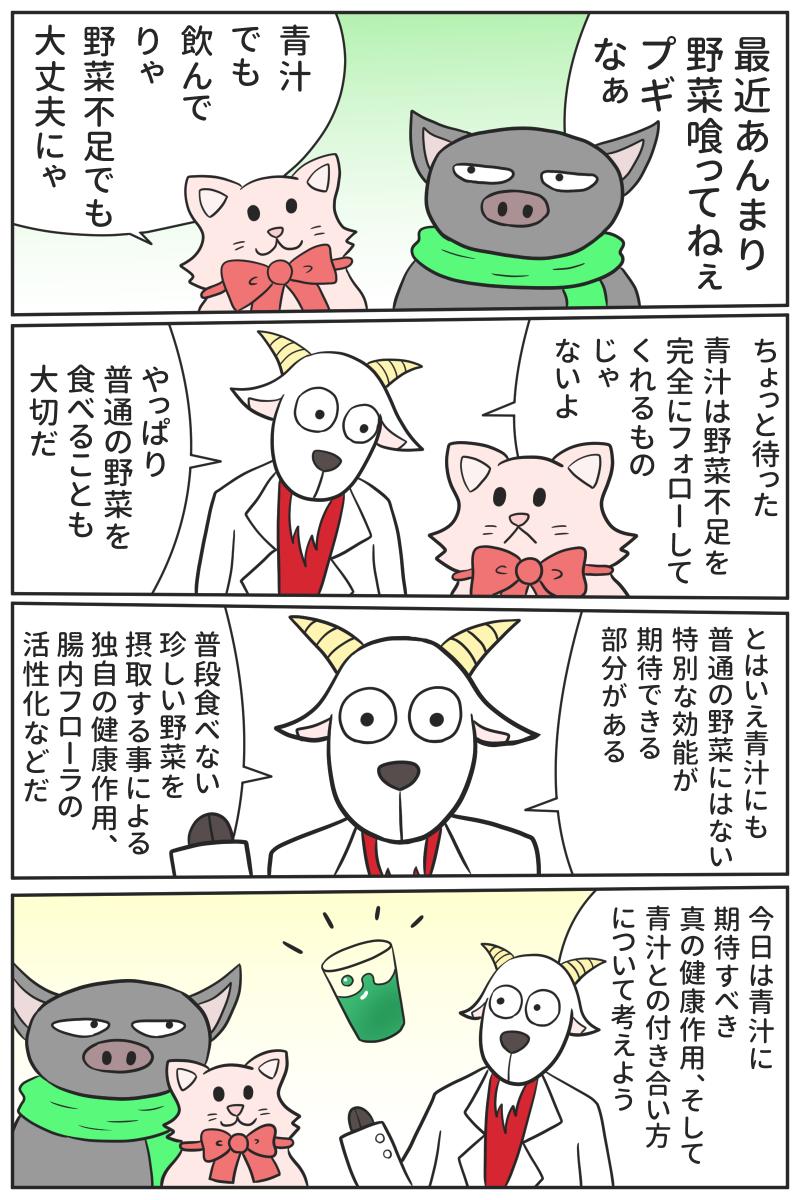 マンガ・青汁の健康効果