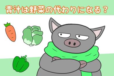 青汁は野菜の代わりになる?