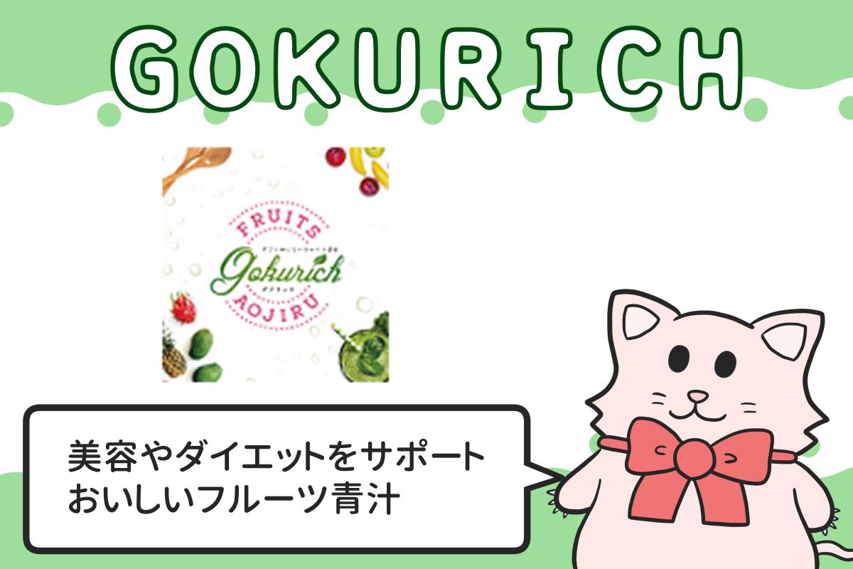 GOKURICH - ゴクリッチ
