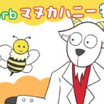 【iHerb】神秘の蜂蜜マヌカハニー! 希少なる最強の蜂蜜を、おいしく、正しく利用しよう